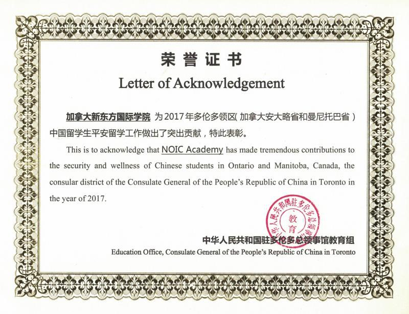 NOIC Acknowledged for Ensuring Student Safety and Wellness by the Consulate General of the PRC in Toronto